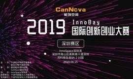 2019InnoBay國際創新創業大賽-深圳賽區