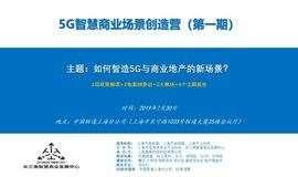 5G智慧商业场景创造营 | 第一期