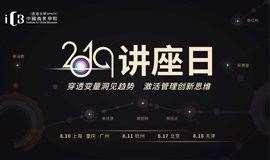 港大ICB2019講座日(天津站)丨洞見商業趨勢 激活創新思維