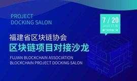 福建省区块链协会区块链项目对接沙龙