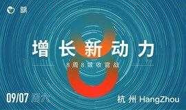 顶级营销商业思维 | 8周8城,案内人来了! (杭州站)