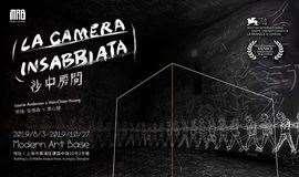 威尼斯电影节最佳VR体验奖《沙中房间Chalkroom》重磅登陆上海!