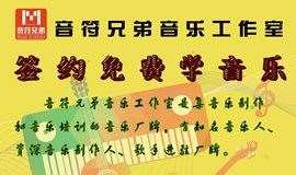 签约免费学音乐【第一期】