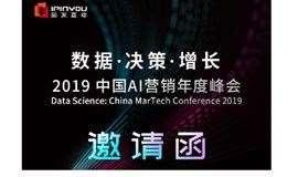 2019 中国AI营销年度峰会