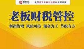 金财控股 老板财税管控学习沙龙 中国最易懂的老板财税管控课程   8月8日 西安站