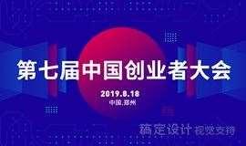 2019年第七届IHCN中国创业者大会