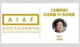 AIAF主题讲座——黄文叡:艺术收藏 VS 艺术投资