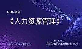华东师范大学王鸥飏博士在线MBA《人力资源管理》线下试听课