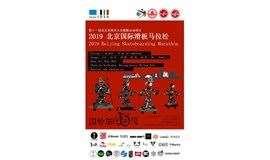 北京滑板马拉松公开赛 Beijing Skateboarding Marathon