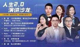 人生2.0演讲沙龙-广州站3期
