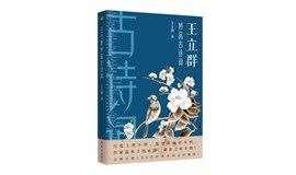 8月17日 王立群携新书《王立群妙品古诗词》来上海书展啦