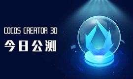 Cocos Creator 3D 公测权限获取