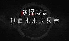 聚焦智能科学的未来,探索太空创业新途径 | 演绎inSite观众招募