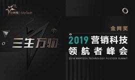 金网奖2019营销科技领航者峰会