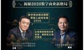 限时报名|2020商业计划领航秀-2019金网奖营销科技峰会