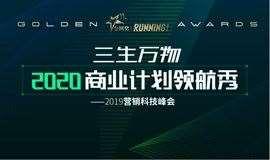 2020商業計劃領航秀-2019金網獎營銷科技峰會