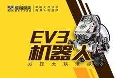 【限时0元体验】乐高机器人EV3,6至18岁少儿编程,发挥大脑潜能,限时免费!