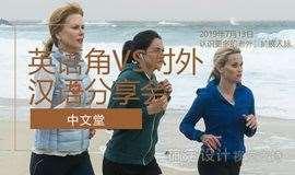 英语角VS对外汉语行业分享会