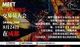 MeetTraders 见 · 交易员大会 - 成都站
