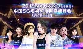 2019MCN&KOL--中国5G短视频电商赋能峰会