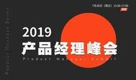 2019产品经理峰会