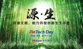 微众银行首届金融科技开放日