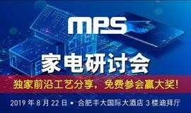 2019 MPS 家电研讨会-合肥站:MPS独家工艺技术分享