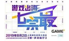 游戏出海七宗最——深诺集团游戏出海营销峰会