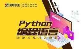 【限时0元体验】Python少儿编程,8至18岁,将孩子想法通过代码操作可视化,限时免费!