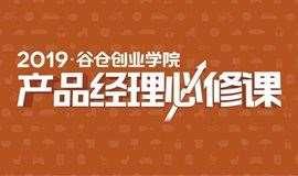 做产品:「爆」是结果,「品」才是根本《产品经理必修课》13期-杭州站