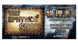 杭州·10月·百老汇互动亲子科学剧《物理秀》中文版