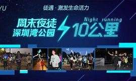 7月20日深圳湾公园夜徒10公里,挑战自己唤醒活力(第2场)