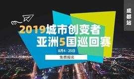 """2019""""城市创变者""""亚洲5国巡回赛成都站"""
