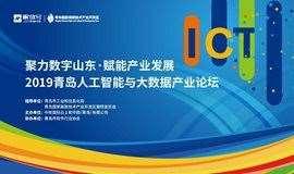 聚力数字山东  赋能产业发展—— 2019青岛人工智能与大数据产业论坛