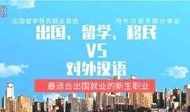 出国移民,留学第二职业——海外高薪就业教汉语