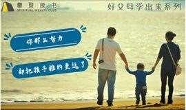 樊登读书父母育儿翻转课堂系列—你那么努力,却把孩子推的更远了