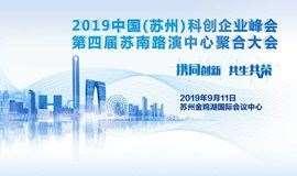 2019中國(蘇州)科創企業峰會第四屆蘇南路演中心聚合大會