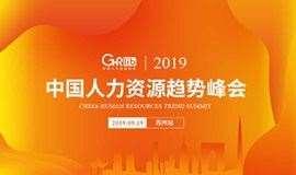 2019中国人力资源趋势峰会-苏州站