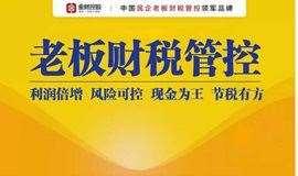 金财控股 老板财税管控学习沙龙 中国最易懂的老板财税管控课程 只讲老板听得懂的财税干货  杭州站