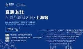 """""""直通乌镇""""全球互联网大赛·上海站"""