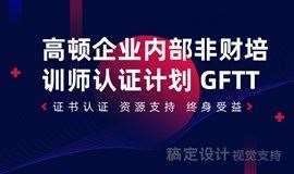 高顿企业内部非财培训师认证计划(GFTT)