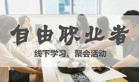 自由职业者线下学习&交友活动(上海8月)