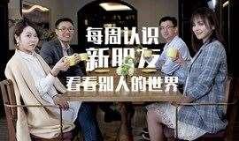 上海 A伙伴每周六、周日:每周认识新朋友,看看别人的世界