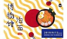 深圳首个泡面博物馆-你从未见过的100种奇葩泡面