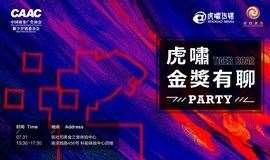 年中最强数字营销干货现场:虎啸金奖有聊PARTY