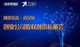 科零创投 · 武汉 丨【第三十一期】创业公司股权融资私董会