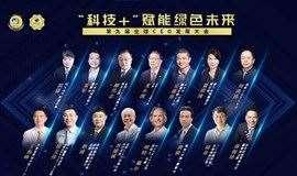 第九届全球CEO发展大会:全球合作盛会,政商大咖云集!