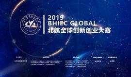 2019北航全球创新创业大赛