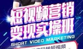 7月18-19日短视频营销变现实操班开课啦!