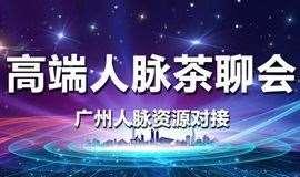 广州【高端人脉资源对接】 聚会交友PARTY 资源共享茶聊会